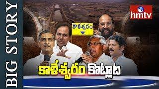 Round Table Conference on Kaleshwaram Projects #KaleshwaramProjects...