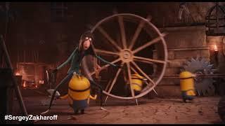 Приколы из мультфильма - Миньоны 2015 (прикол 6)