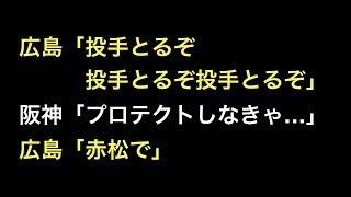 広島「投手とるぞ投手とるぞ投手とるぞ」 阪神「プロテクトしなきゃ…」 ...