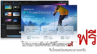 โหลดปรแกรมตัดต่อวิดีโอของแท้!!! PowerDirector 15