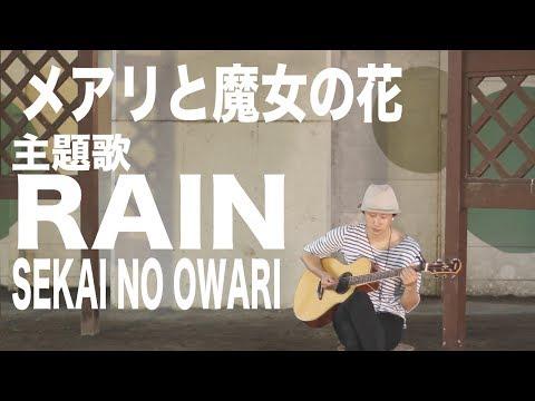 RAIN/SEKAI NO OWARI【メアリと魔女の花】カバー