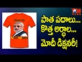 PM Narendra Modi's Funniest Short forms Dictionary !