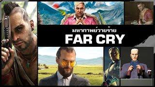 มหากาพย์วายร้ายแห่ง Far Cry