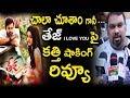 Kathi Mahesh Review on TEJ I LOVE YOU Movie | Sai Dharam Tej | Anupama | Tollywood Nagar