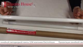 Обзор линейной лампы 12W от ElectroHouse