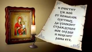 Молитва икона Божией Матери Скоропослушница.(иконе Божией Матери