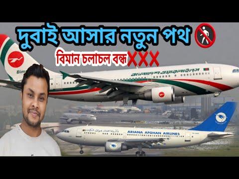 Bangladesh to Dubai Flights update |   UAE Flights Update | Bangladesh to Afghanistan to Dubai? 🤔🤔🤔
