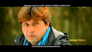 Pashto New Film Zama Arman 2013   Trailer HD)