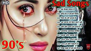 Hindi sad songs, 😭90s के सदाबहार गाने, सुपरहिट गीत पुराने