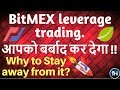 Bitmex leverage trading will spoil your crypto career. Why to stay away from it? Bitmex review HINDI
