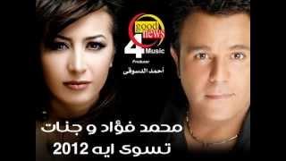 محمد فؤاد وجنات . تسوي ايه 2012 جديد و حصرى جدااا