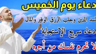 دعاء لقضاء الدين وجلب الرزق الوفير والمال دعاء سريع الإستجابة دعاء يوم الخميس من شهر صفر Youtube