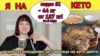 Мотивация Результат похудения за два месяца на кето Кето меню