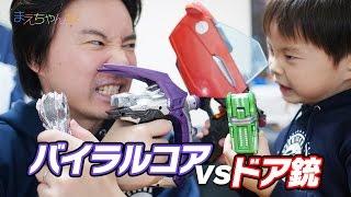 対決再び!DXドア銃 vs DXチェイサーバイラルコア 仮面ライダードライブ thumbnail