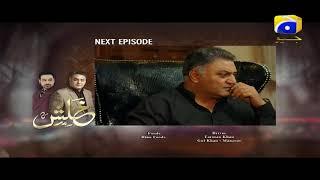 Khalish - Episode 25 Teaser | HAR PAL GEO