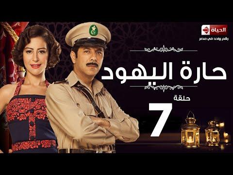مسلسل حارة اليهود HD - الحلقة السابعة 7 - منة شلبى واياد نصار -  haret El-Yahoud Series Eps 07