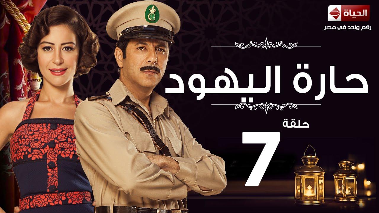 مسلسل حارة اليهود الحلقة 7 - ( الحلقة 7 ) مسلسل حارة اليهود