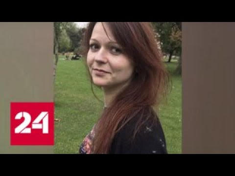 Скотланд-Ярд опубликовал заявление Юлии Скрипаль - Россия 24