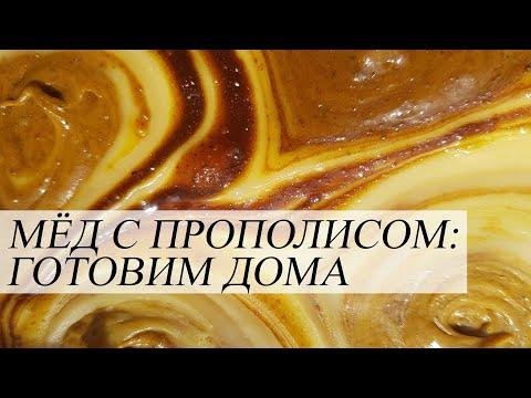 Как смешать мед с прополисом