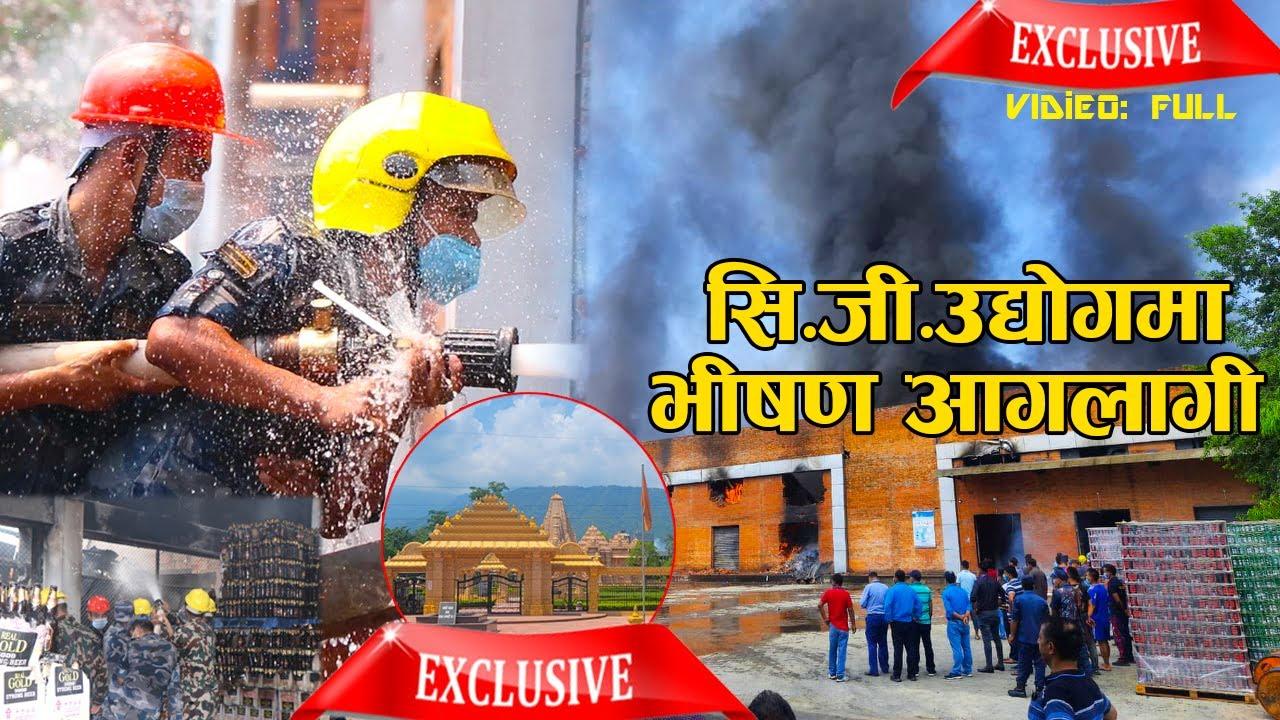 लकडाउनमा बियर उत्पादन गर्दा उद्योगमा भीषण आगलागी  Fire on CG Industry Binod chaudhary/Sanjay Devkota