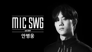 [GOALSTUDIO x MIC SWG 5] EP.04 안병웅