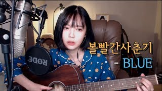 볼빨간사춘기 - blue │ acoustic cover