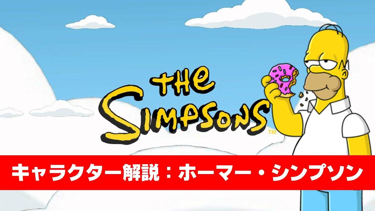 The Simpsons キャラクター解説 ホーマー シンプソン シンプソンズ Youtube