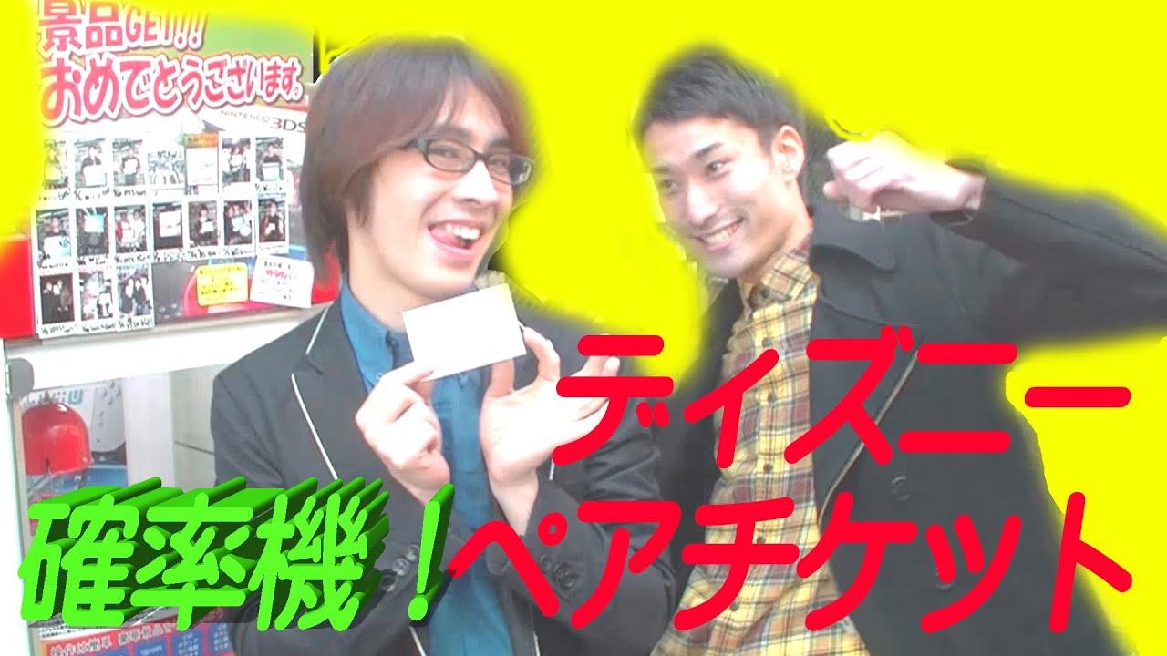 確率機!ディズニーペアチケット取れるまで挑戦!【サラトーク#105】 - youtube