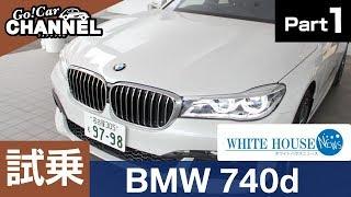 「BMW 740d xドライブ」試乗インプレッション~PART1~ 新コーナー「ホワイトハウスニュース」ディーゼル 7シリーズ Mスポーツ 4WD