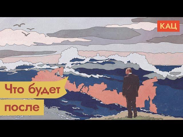Россия после Путина / @Максим Кац
