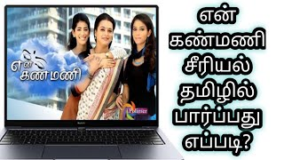 How to see En Kanmani SERIAL ALL EPISODES IN TAMIL DUPPED/ POLIMERTV//@RAM REVIEW