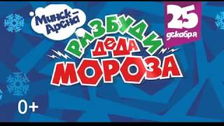 Новое новогоднее Фикси-шоу в Минске. 25 декабря, Минск-Арена