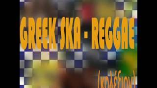 Greek Ska Reggae Bands