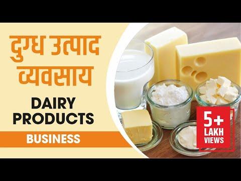 डेयरी उत्पाद निर्माण व्यवसाय शुरू कैसे करे? | How To Start Dairy Product Manufacturing Business