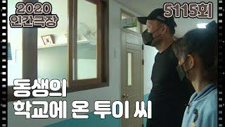 [투이 사장님 좋아요] (9/15) [인간극장/Screening Humanity]   KBS 210728 방…