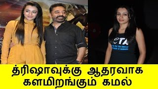 த்ரிஷாவுக்கு ஆதரவாக களமிறங்கும் கமல் | Kamal Support Trisha Over Jallikattu | Tamil Cinema News