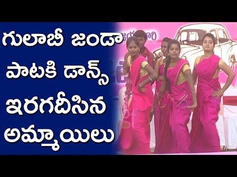 Gulabi Jenda Song Mindblowing Dance By Girls | TRS Praja Ashirvada Sabha | TFCCLIVE