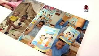 واقع الطفولة في اليمن .. أعوام بلا حماية | المرصد الحقوقي | تقديم عبدالله دوبله