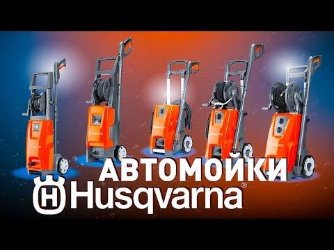 Автомойки Husqvarna | Большой обзор мини-моек