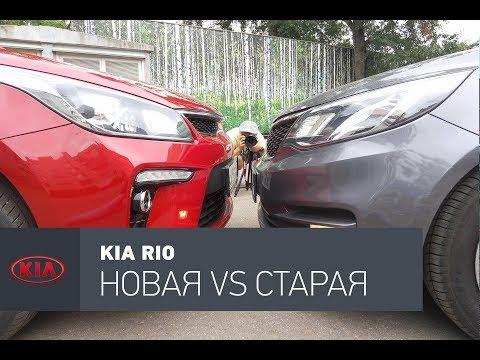 Kia Rio 2017 VS Kia Rio 2015 сравнение стал ли лучше