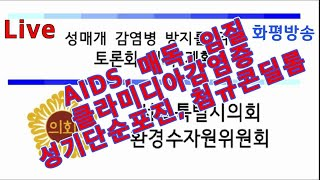 [실시간] 성매개 감염병 AIDS, 매독, 임질, 클라…