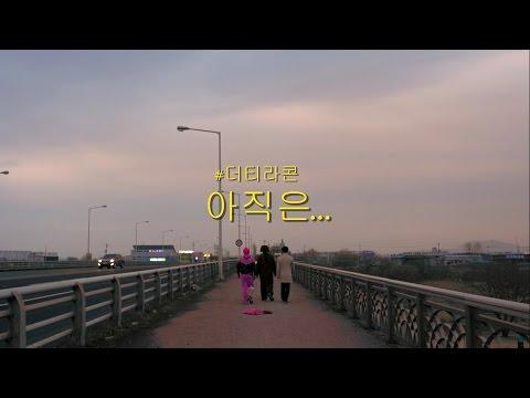 더티라콘 더티라콘 - 아직은... - Official Music Video(2017.4.1)