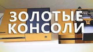 ЗОЛОТАЯ PS4 и XBOX ONE - куплено на eBay