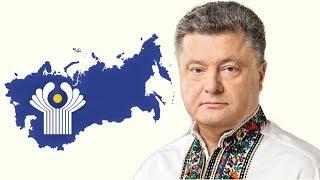 Порошенко решил окончательно порвать с СНГ