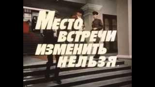 """Высоцкий. Рассказ о роли в к/ф """"Место встречи..."""""""