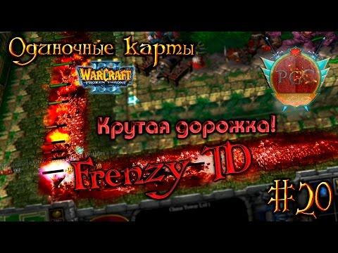 #20 Дорожка из трупов [Frenzy TD] - Одиночные карты в Warcraft 3