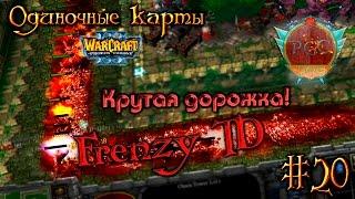 20 дорожка из трупов frenzy td одиночные карты в warcraft 3