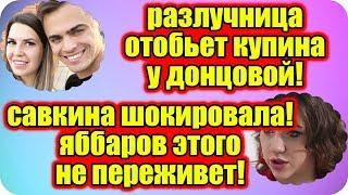 Дом 2 Новости ♡ Раньше Эфира 13 мая 2019 (13.05.2019).
