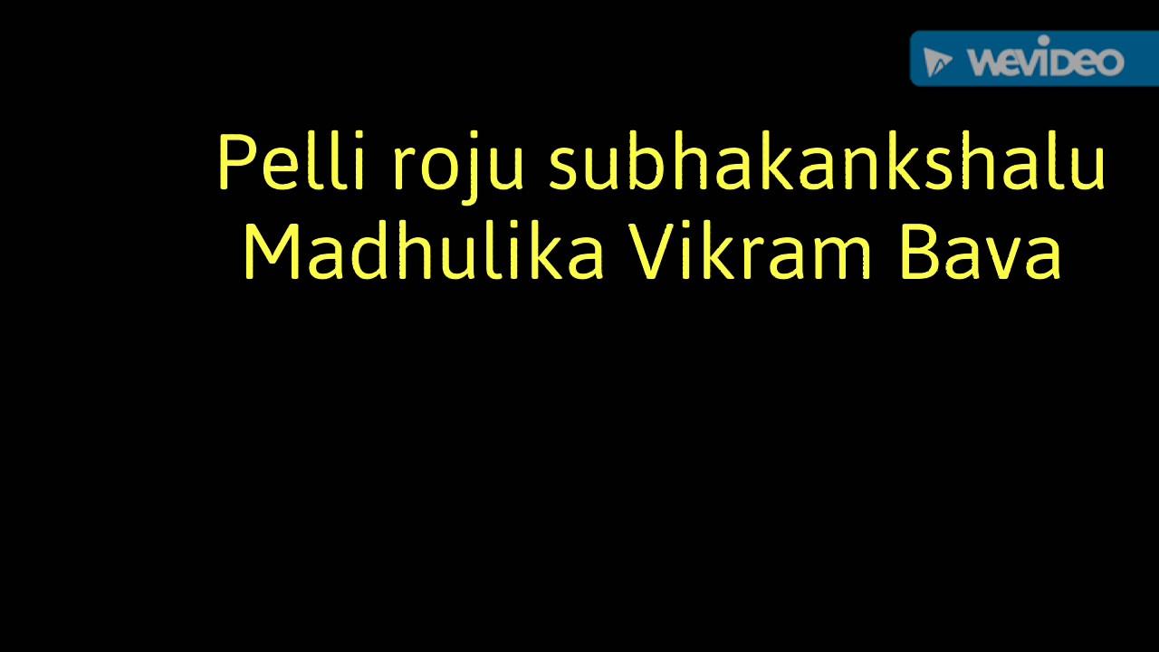 Pelli Roju Subhakankshalu Madhulika Vikram Bava Boinapally Youtube