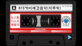 콜라텍사교댄스 815 논스톱경음악 815 (구곡버전)